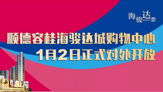精彩回顾——顺德必威体育网下载达城购物中心1月2日正式对外开放