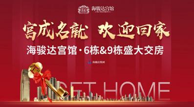 宫成名就 欢迎回家——必威体育网下载达宫馆6&9栋盛大交房!